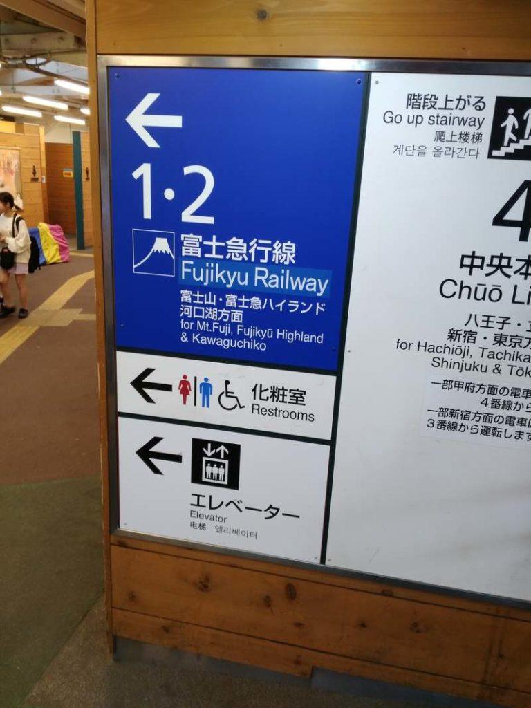 富士急行線へ