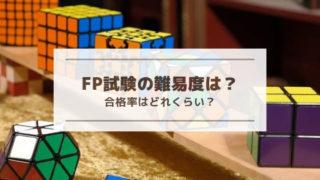 FP試験の難易度、合格率は?