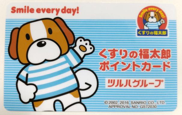 福太郎のポイントカードを作ったよ