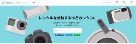 レンティオというレンタルサイトで各種モデルを借りることができる