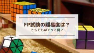 FP難易度