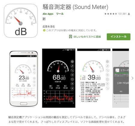Googleアプリの騒音測定器