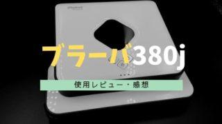 ブラーバ380jレビュー・感想・口コミメイン画像