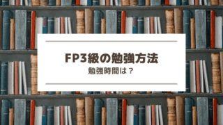 FP勉強方法