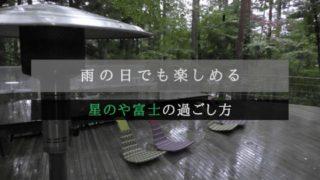 星のや富士 雨の日