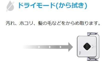 ブラーバのドライモードは直線的に動く