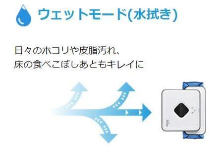 ブラーバ、ウェットモードの動き方