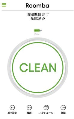 スマホアプリからCLEANボタンをポチッと押すだけ。