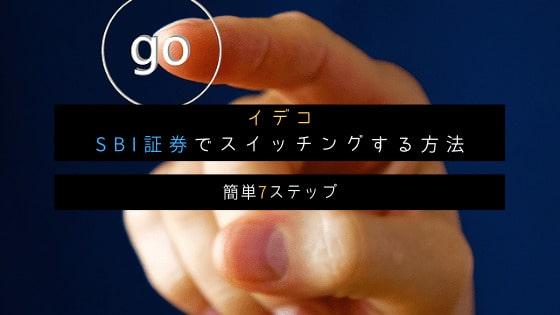 iDeCo(イデコ)SBIスイッチング