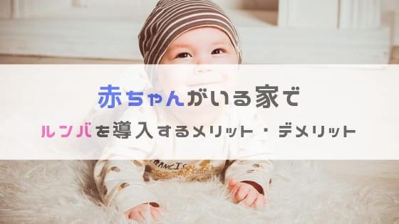 赤ちゃんがいる家でルンバを導入するメリット・デメリット