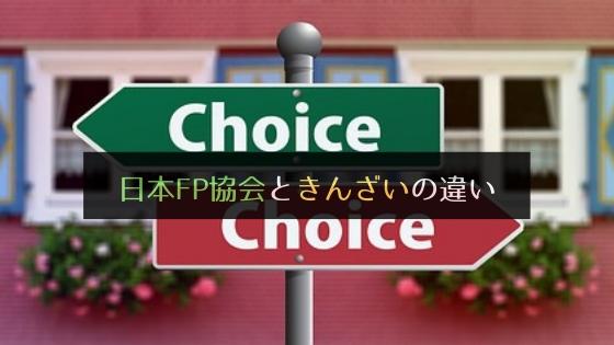 日本FP協会ときんざいの違い