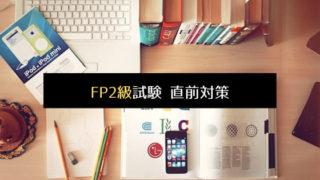 FP2級試験直前対策