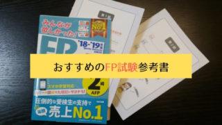 おすすめのFP試験参考書