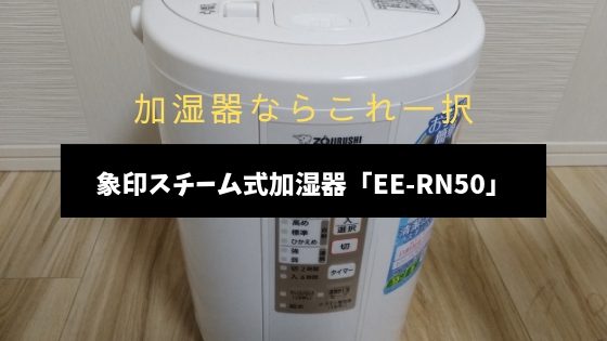 加湿器ならスチーム式加湿器EE-RN50一択