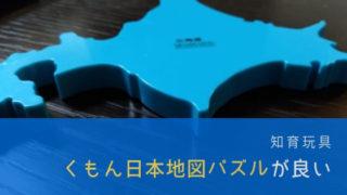 知育玩具「くもん日本地図パズル」がおすすめ
