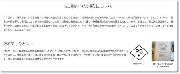 なんかすごく注意されてるし。おとなしく日本正規品買っておこうかなと。思った次第です