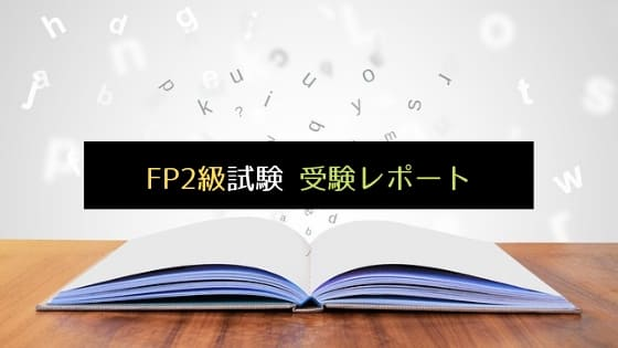 FP2級試験 受験レポート