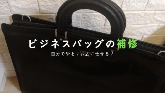 ビジネスバッグの補修方法