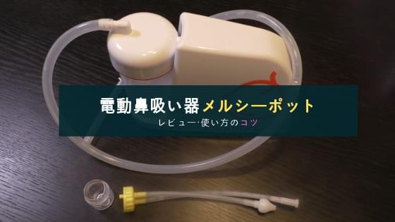 電動鼻吸い器メルシーポットレビュー