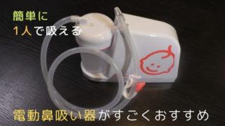 一人で吸える電動鼻吸い器がおすすめ