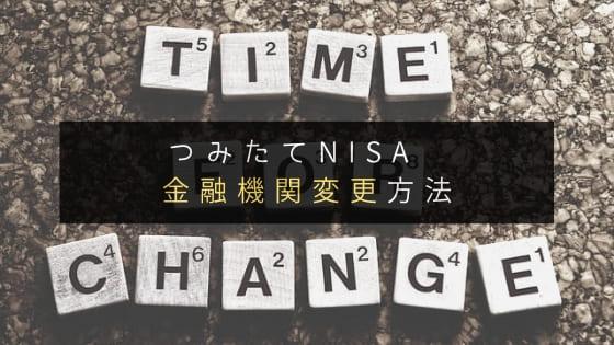 つみたてNISA(積立NISA)金融機関変更方法