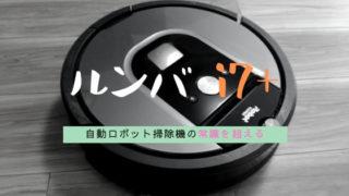ルンバi7+はロボット掃除機の常識を変える