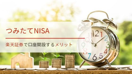 楽天証券でつみたてNISAの講座を開設するメリット