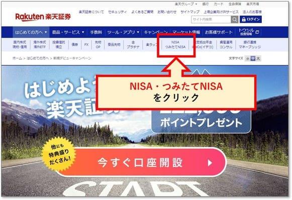 「NISA・つみたてNISA」メニューをクリック