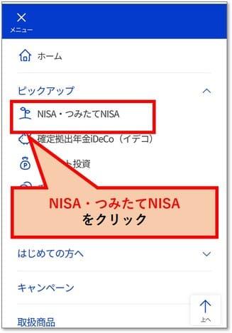 「NISA・つみたてNISA」をクリック