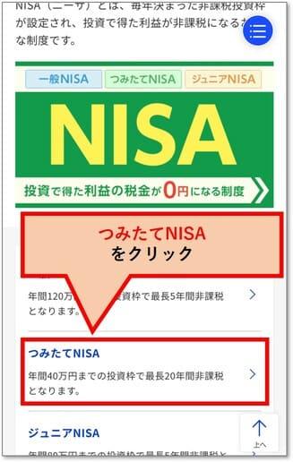「つみたてNISA」のメニューをクリック