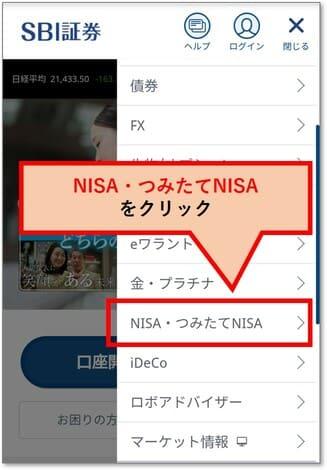「NISA・つみたてNISA」のメニューをクリック