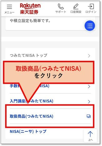「取扱商品(つみたてNISA)」のメニューをクリック