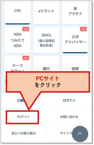 「PCサイト」をクリック