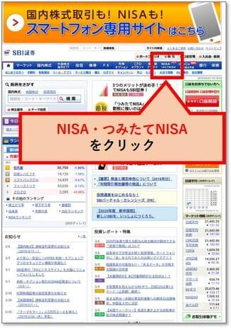 「NISA・つみたてNISA」ボタンをクリック