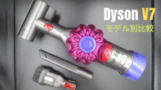 DysonV7シリーズモデルによる違いとは