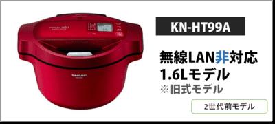 KN-HT99A