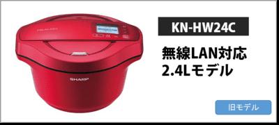 KN-HW24C