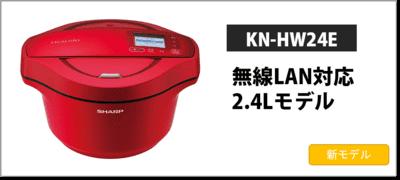 KN-HW24E
