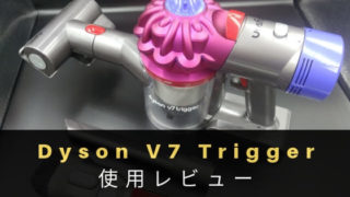 「Dyson V7 Trigger」の使用レビュー