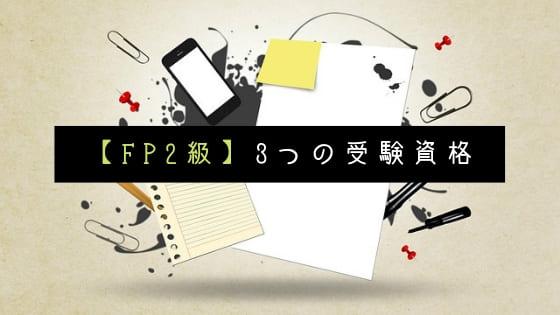 FP2級の3つの受験資格とは