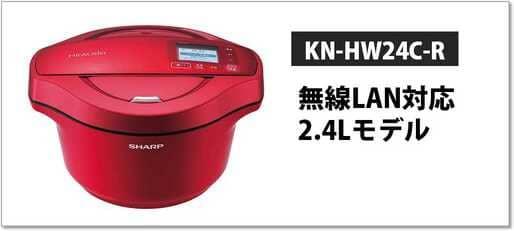 KN-HW24C-R