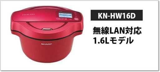 KN-HW16D