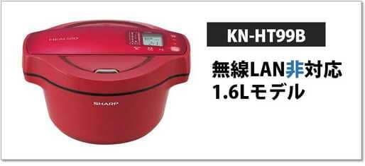 KN-HT99B