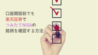 口座開設前でも事前に楽天証券でつみたてNISAの銘柄を確認する方法