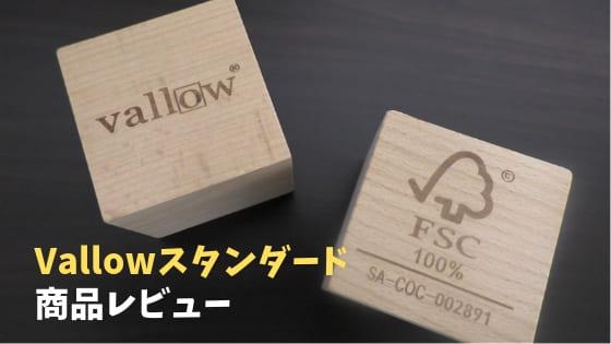 Vallowスタンダード商品レビュー・口コミ