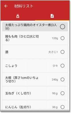 ホットクックのアプリを使えば、必要な材料をリストアップできる