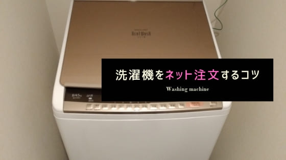 洗濯機をネット注文するコツ