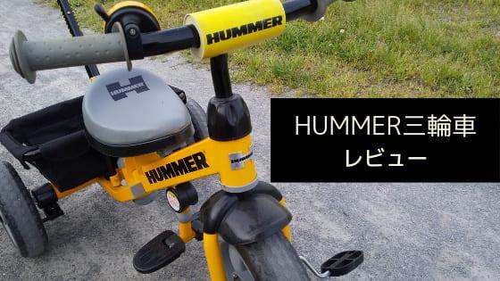 HUMMER三輪車のレビュー・口コミブログ