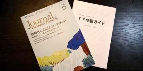 毎月送られてくる冊子(左)と学習ガイド(右)