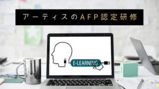 アーティスのAFP認定研修
